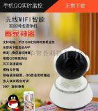 QQ物聯遠程監控無線WIFI攝像頭高清錄像紅外夜視雙向對講看家看店