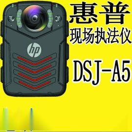 惠普DSJ-A5音视高清记录仪