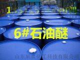 石油醚6# 齐鲁石化国标现货