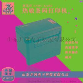 新北洋K600热敏打印机 小票收据打印机 条码标签机山东总代理促销