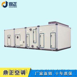 組合式吊頂空調機組 遠程射流機組 中央空調制冷設備