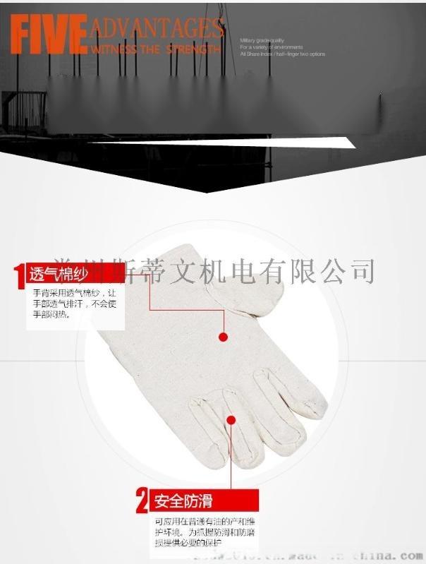 加厚防滑耐磨防护手套