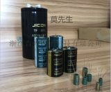 JICON铝电解电容 原厂高端定制