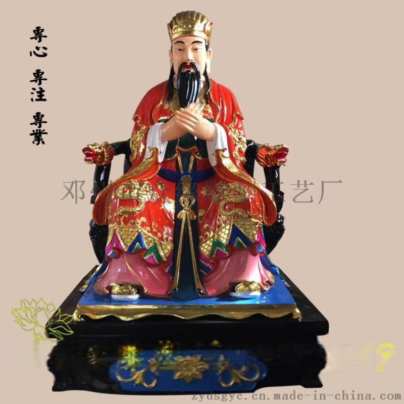 道教神像直销 中天北极紫微大帝图片 紫微星君神像