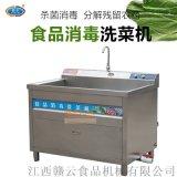 消毒洗菜機氣泡清洗幹淨節水 省時1.2米全自動