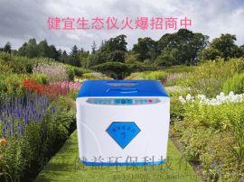 康世界智慧環保水槽與健宜食物解毒生態儀