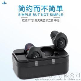 乾诚Q3耳机,跨境**CSR4.2CVC9私模蓝牙耳机