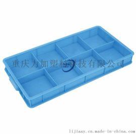 重庆塑料箱,八格工具箱零件分类箱