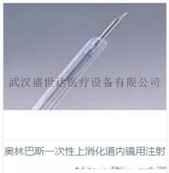 奥林巴斯一次性内镜注射针NM-200L-0423