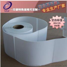 空白不干胶80*120MM*300张长方形不干胶标签热敏不干胶标贴
