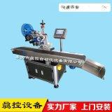 【东莞骉控】全自动平面贴标机 不干胶标贴机 贴标机械厂家