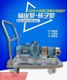 蓝垟凸轮转子泵 食品卫生级胶体泵 糖浆输送泵 创业生产设备热销