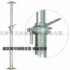 供应天应泰优质钢支撑 铝模板支撑