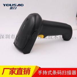 优扫VS5622GUSB无线扫描器二维码红外线扫描枪