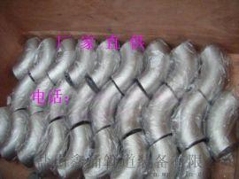 新品上市推制无缝弯头 90°1.5D焊接弯头厂家