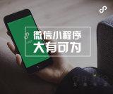 重庆小程序开发方便快捷重庆艾美生活软件开发中心