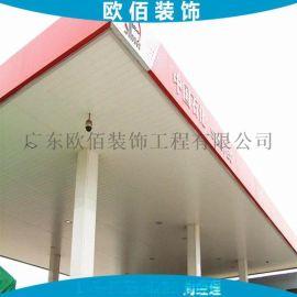 6米长300宽加油站 收费站吊顶铝条扣板