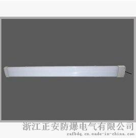 LED防爆ZAD93免维护荧光灯