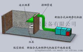 青島兆星環保油煙淨化器