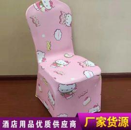 弹力椅子套定做 餐椅套酒店餐椅支持加工定做
