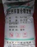 化工原料 复合铅盐热稳定剂