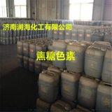 焦糖色素价格 焦糖色厂家 食品级焦糖色素 酱油色素