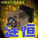 涟恒精密AB180-L2-S2-P2 行星减速机伺服电机配4-7.5KW180减速机