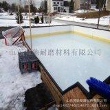 室外溜冰场专用仿真冰地板 安全无毒 质量保证