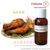 供應烤雞肉香精 油溶性食品食用香精