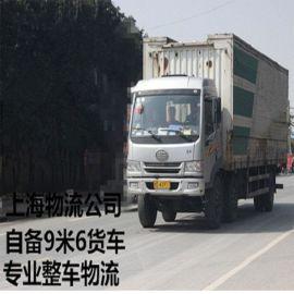 上海到上虞整车物流 自备9米6货车 专业长途搬家