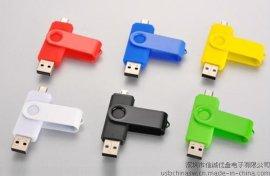 安卓手機電腦兩用u盤 OTG u盤 禮品USB 創意手機u盤