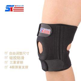 硕鑫SX520可调节登山运动护膝