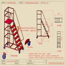 圖書館靜音登高梯書車二步三步書梯加厚登高梯檔案推車