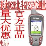 彩途K62B北鬥GPS雙星定位 面積測量經緯度導航GIS採集正品行貨
