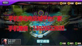 移動電玩城 手機電玩城 手機棋牌遊戲 富貴電玩城定制