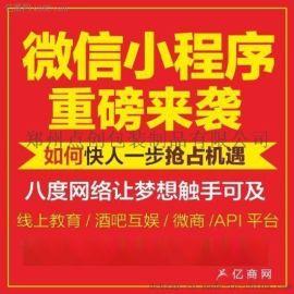 郑州微信小程序开发 微信商城 分销系统 公众号开发