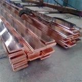 生产销售 紫铜排 镀锡铜排 异型铜排