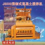 强制式JS500双卧轴优质半方混凝土搅拌机及搅拌站