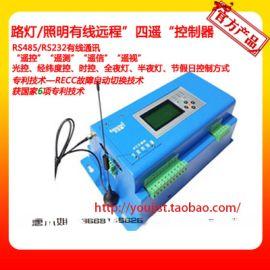 智慧遠程式控制制器 無線通訊 有線通訊 路燈控制器