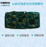 2.4G无线收发模块多功能教学麦克风方案PCB板