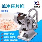 旭朗奶粉压片机,电动小型商用制药片机