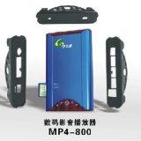 移動硬盤高清播放器外殼(MP4-800)