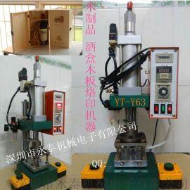厂家定制木料气动烙印机