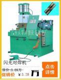 广州众帮焊机厂家提供不锈钢圆管对焊机不锈钢方管闪光对焊机