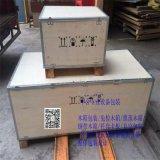 东莞长安专业木箱打包公司|熏蒸真空木箱