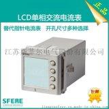 PA194I-DXY1智能LCD交流单相电流数显表