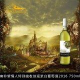 南非望情人特别晚收 琼瑶浆白葡萄酒
