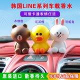 韩国Line Friends汽车香水 车载香水车内除异味车内出风口香薰夹