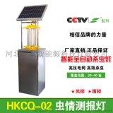 太阳能虫情测报灯HKCQ-02