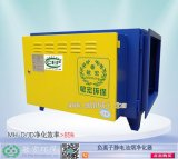 油烟净化设备:静电油烟净化器厂家 厨房油烟净化器